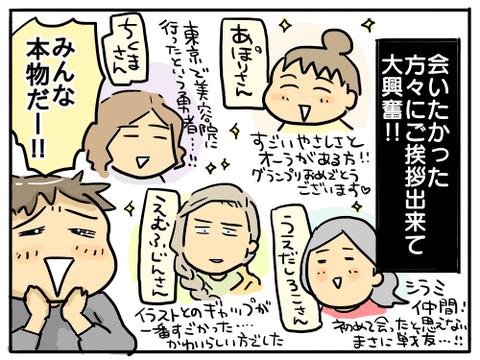 2019ライブドアブログ大忘年会16