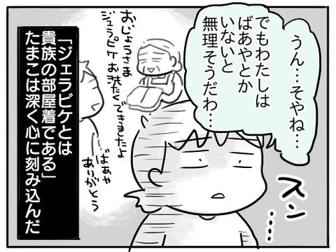 ジェラピケ6