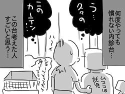小ネタ164