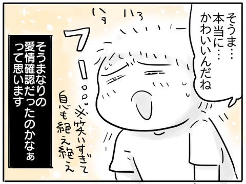 そうま(女の子顔)12