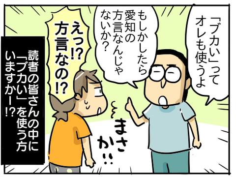 すーちゃん語録5