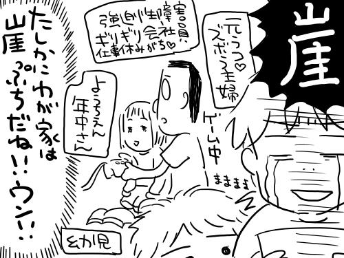 崖っぷち4