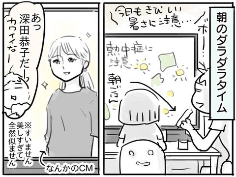 深田恭子1
