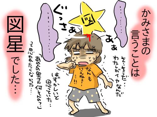 夫源病について その3(ラスト・...