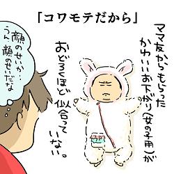 コワモテ2