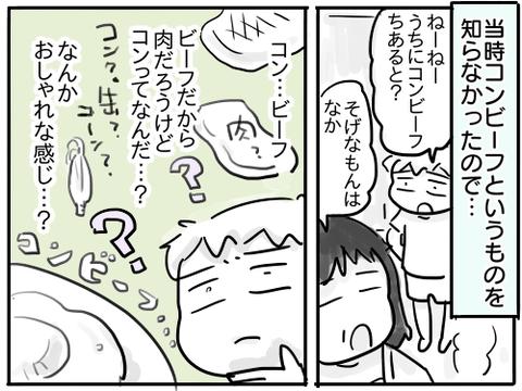コンビーフ2