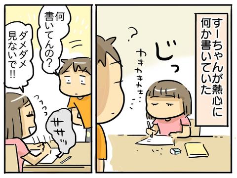 家族新聞1