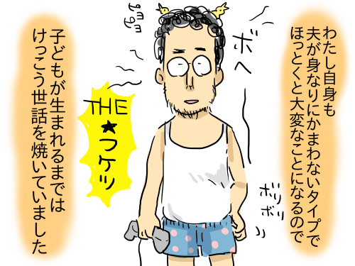 夫源病2-2