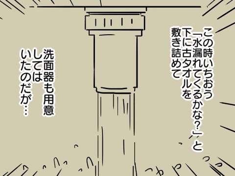 排水管パニック9