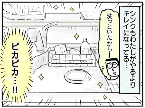 家事レベルアップ3