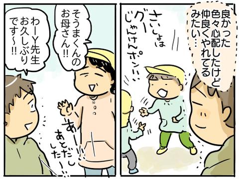 保育参観2
