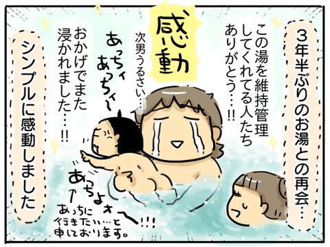 榊原温泉16