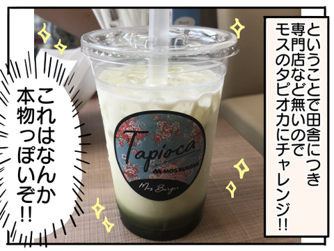 タピオカリベンジ2