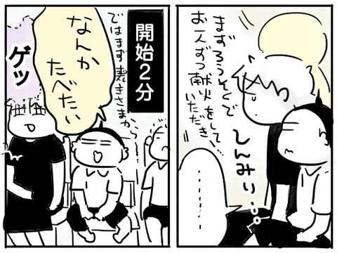 じいちゃんの葬式8