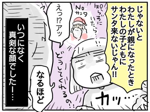 サンタ疑惑6