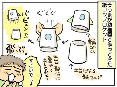 エックスジャパン1