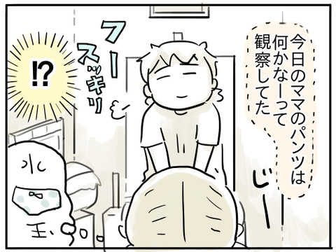 すーちゃんの観察力4