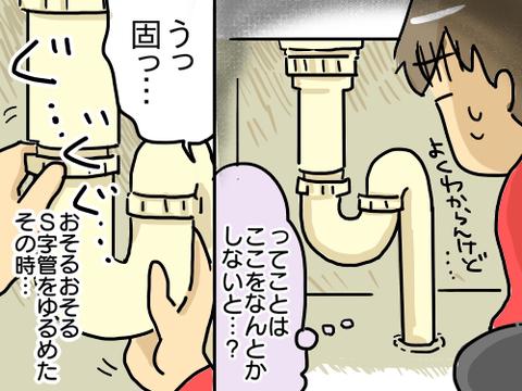排水管パニック6