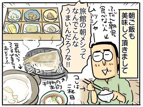 榊原温泉29