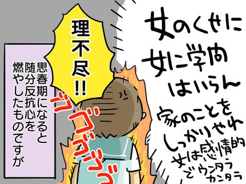 九州男児2