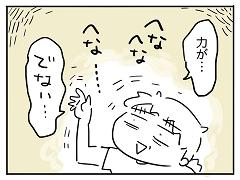 小ネタ78