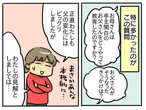 母の教育2