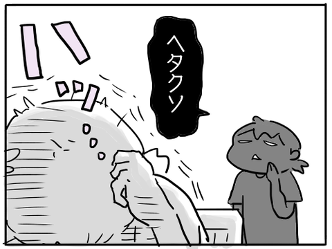 スランプ5