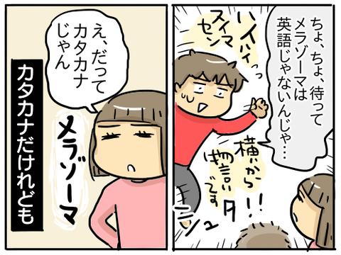 メラゾーマ4