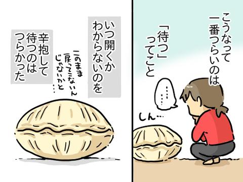 わたしは貝になりたい6