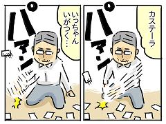小ネタ18