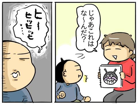 アンパンマン5
