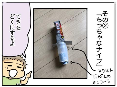 最強の剣3