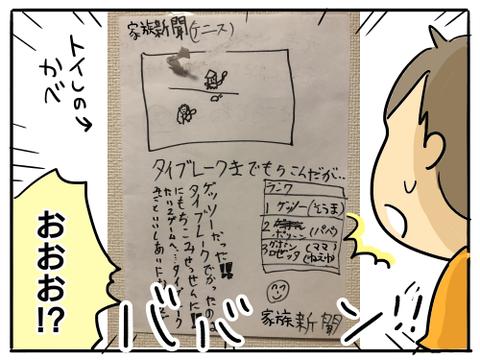 家族新聞3