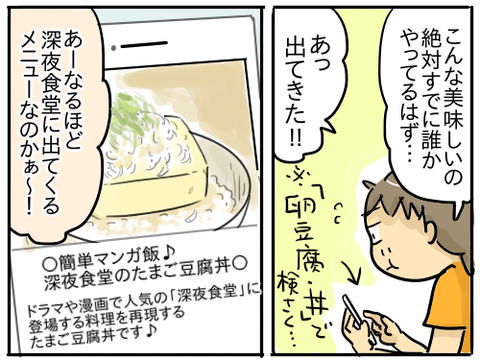 卵豆腐丼6