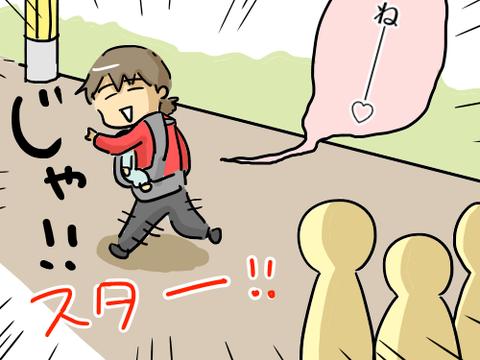 井戸端会議9