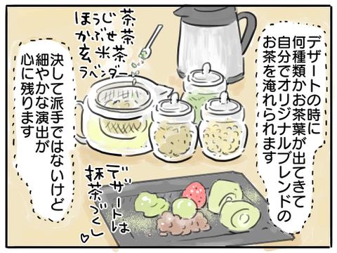 榊原温泉21