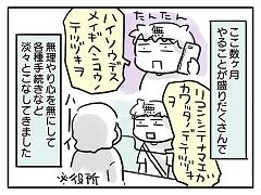 小ネタ80