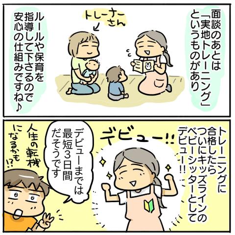 キッズライン仕事3