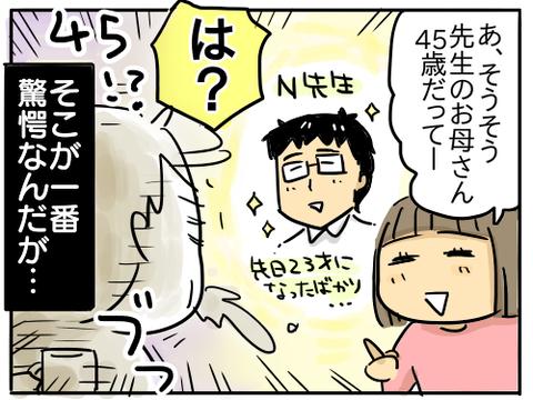 親の年齢5