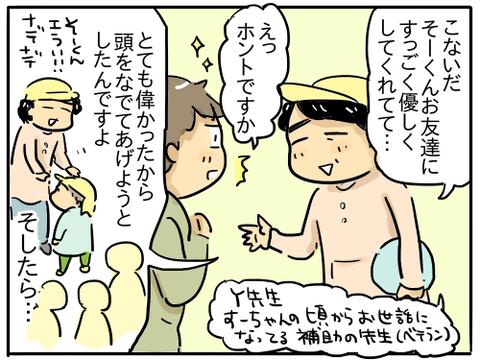 保育参観3