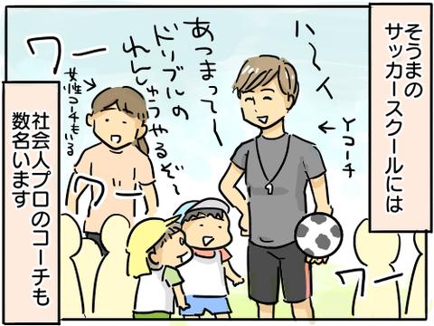 サッカー12