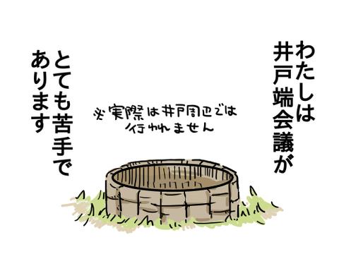 井戸端会議1