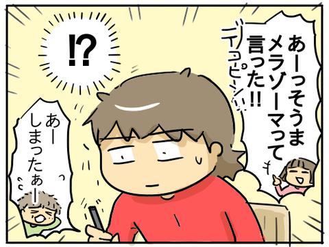 メラゾーマ3