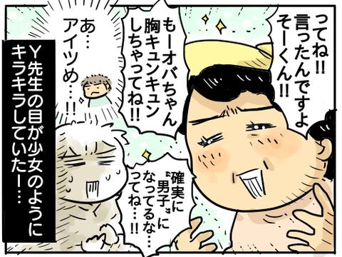 保育参観6