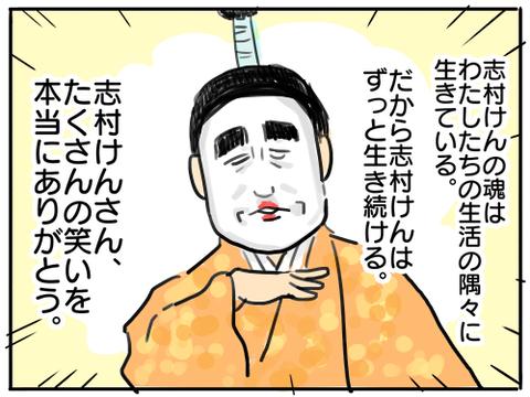ありがとう志村けんさん9