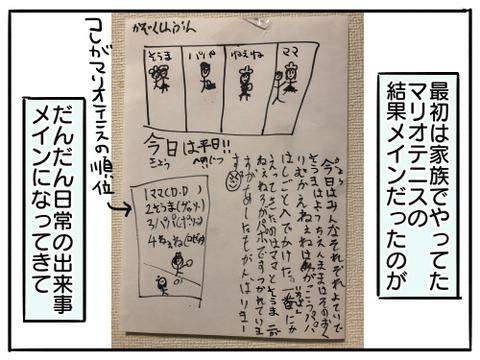 家族新聞6