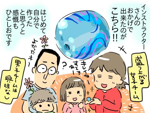 長野旅行記7