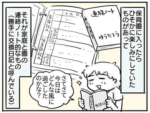 連絡ノート1