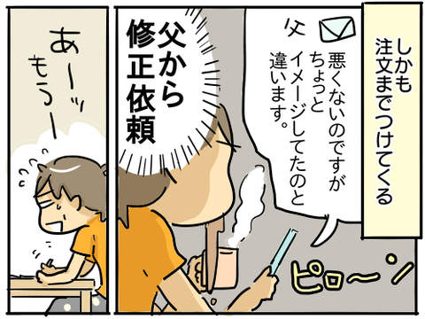 草刈雅夫5