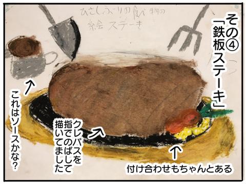 食べ物の絵セレクション6